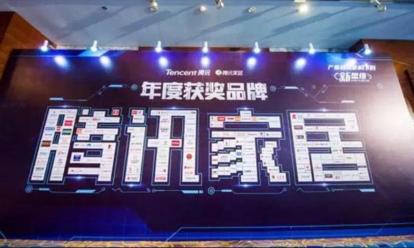 """上派集成灶荣获腾讯家居""""2017年度品牌大奖影响力品牌"""""""