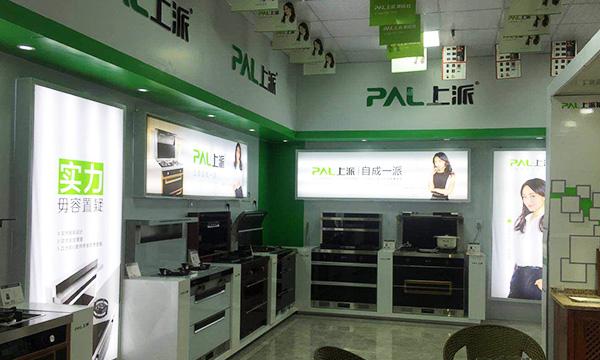 热烈祝贺上派集成灶湖南邵阳专卖店隆重开业