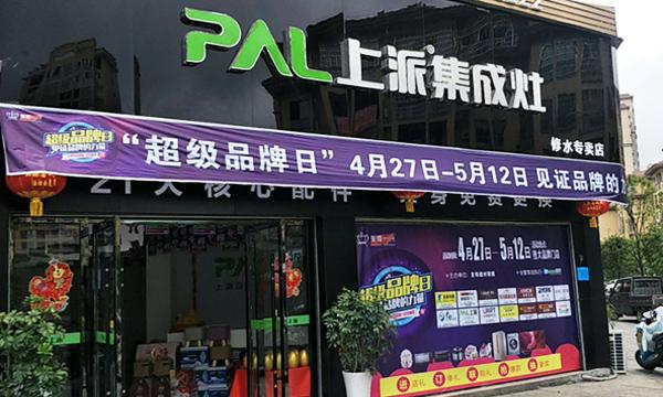 热烈祝贺上派集成灶江西修水专卖店隆重开业