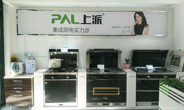 热烈祝贺上派集成灶河北易县专卖店隆重开业