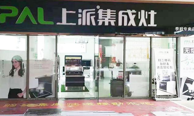 热烈祝贺上派集成灶温州泰顺专卖店隆重开业